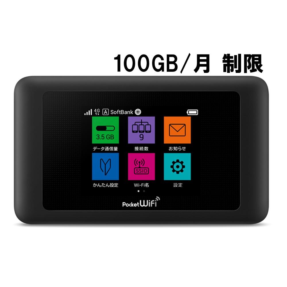 【ソフトバンク/ポケットWiFi】Pocket WiFi 603HW[ブラック]
