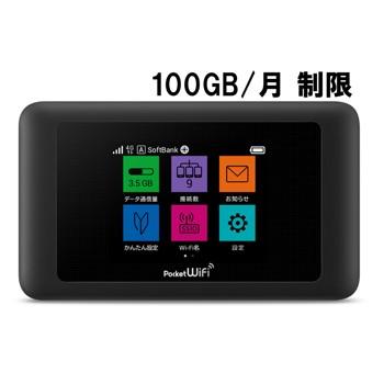 【ソフトバンク/ポケットWiFi】Pocket WiFi 603HW ブラック[100GB/月 制限]