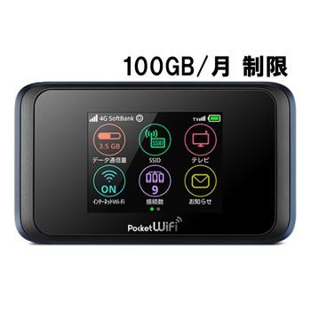 【ソフトバンク/ポケットWiFi】Pocket WiFi 501HW[100GB/月 制限]