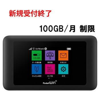 【ソフトバンク/ポケットWiFi】Pocket WiFi 601HW ブラック[250GB/月 制限]