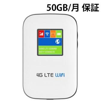 [月額][JT101-02]ソフトバンク回線 モバイルWi-Fi[50GB/月 保証]